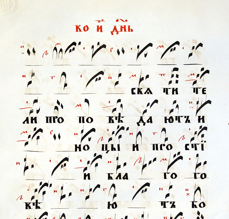 c 1850 A Russian Chant - Znamenny Notation Music